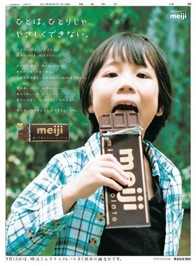 ruru114:    明治 明治ミルクチョコレート  ひとは、ひとりじゃ、  やさしくできない。