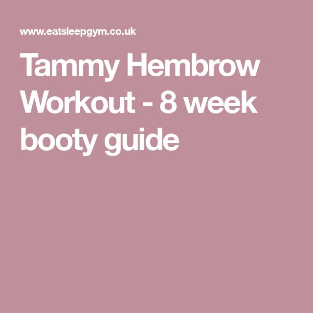 Tammy Hembrow Workout - 8 week booty guide #bodybuildingguide