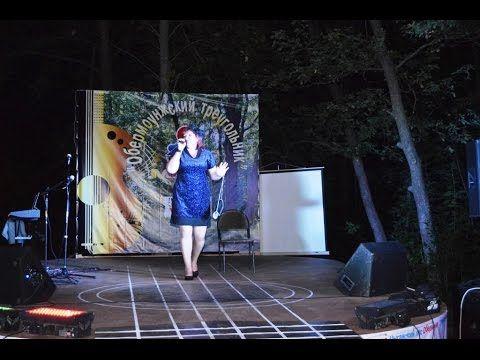 "Оксана Горбатова - ""Да как он смеет?!"" (Обермоундж-2015)"