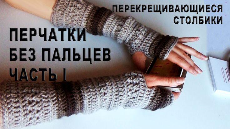 Перчатки без пальцев – митенки (mitaines) один из главных трендов этого ...