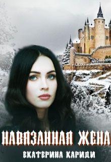 Навязанная жена. Екатерина Кариди