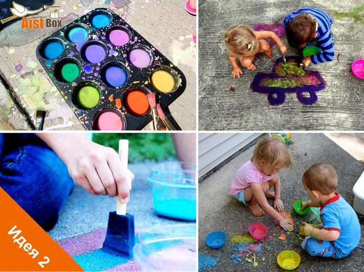 AistBox: 90 идей лета: Рисуем красками на асфальте!