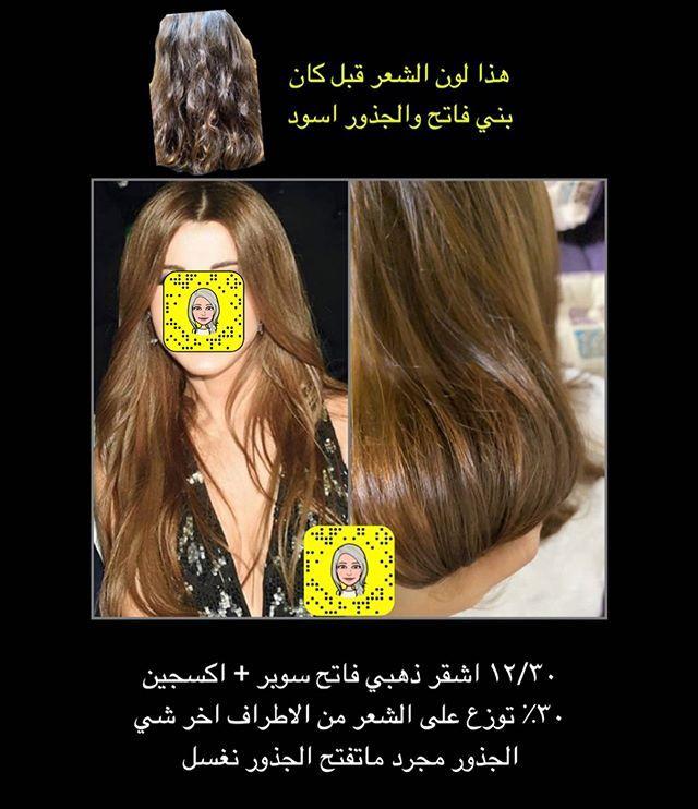 اشقر ذهبي فاتح Hair Styles Movie Posters Style