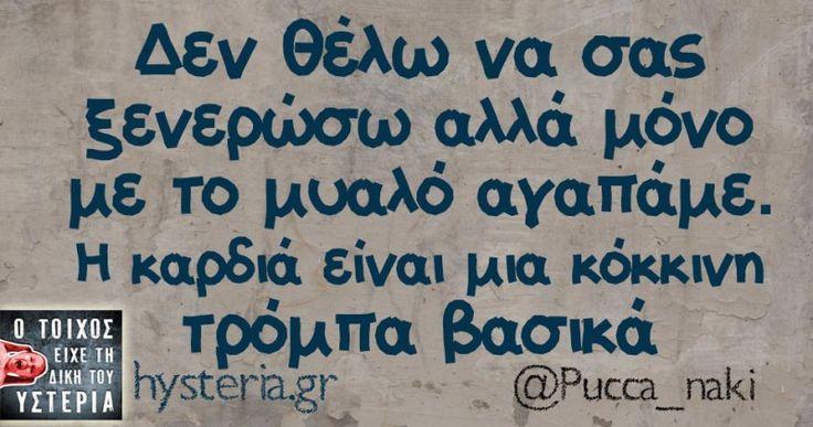 Δεν θέλω να σας... - Ο τοίχος είχε τη δική του υστερία – #pucca_naki