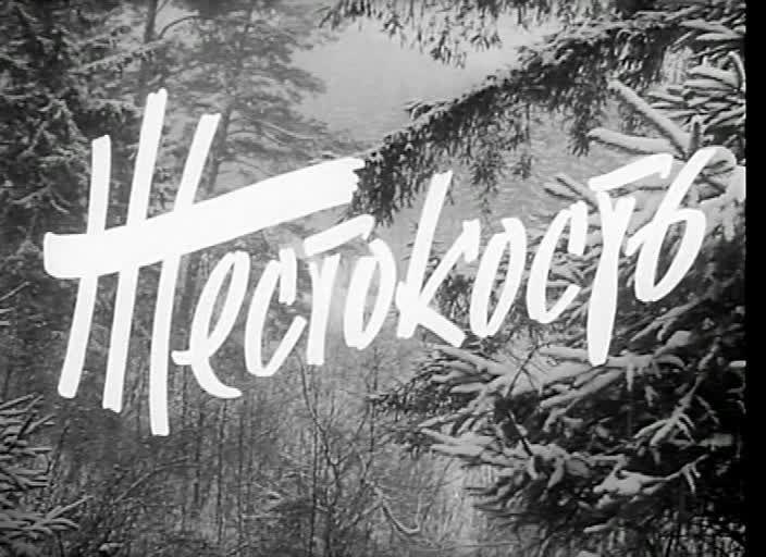 «Жестокость», Владимир Скуйбин, СССР, 1959