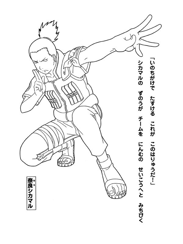 naruto coloring pages 999-#12