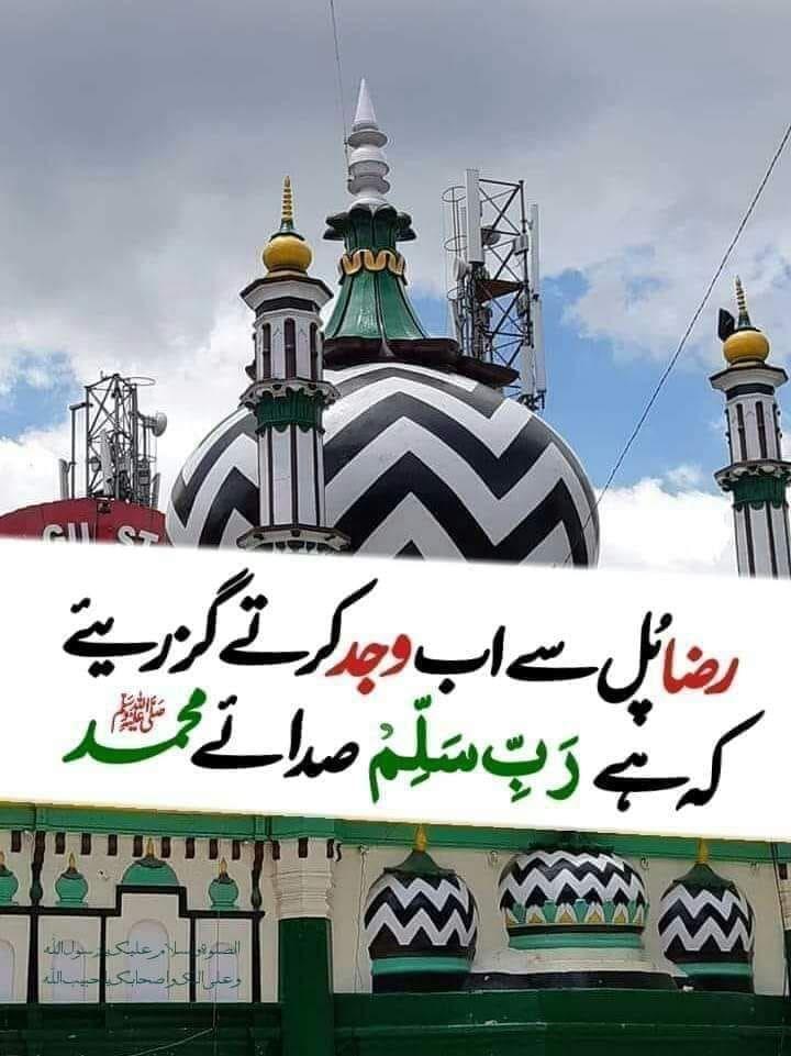 Pin On Islamic And Quranic Wazifa Bareilly sharif hd wallpaper