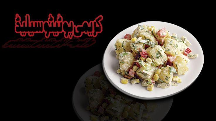 http://bedandbreakfast-deals.com/meat/how-to-make-potato-salad-quick-easy-recipes-modern-meat-recipe-in-urdu/ - How to Make Potato Salad |Quick & Easy Recipes-modern meat recipe in urdu http://bedandbreakfast-deals.com/wp-content/uploads/2017/07/maxresdefault-175.jpg