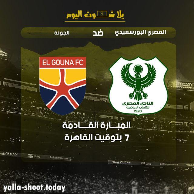 مشاهدة مباراة المصري والجونة بث مباشر 3 1 2019 اليوم في الدوري المصري Today