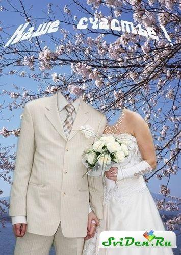 Бесплатно фотомонтаж свадебных костюмов