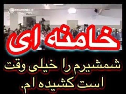 خامنهای شمشیر را کشید! به اشتراک بگذارید- #CLICKTV