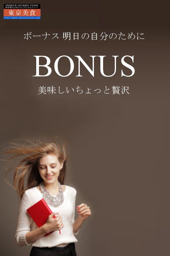 [PREMIUM GOURMET FOODS TOKYO BISHOKU BONUS]ボーナス・夏のボーナス・冬のボーナス 美食家のためのプレミアムグルメフード東京美食。貴重で個性的な美味しいグルメ・ギフトのお取り寄せ。ボーナス入ったら自分へのご褒美。美味しい食事。喜びのお裾分け。
