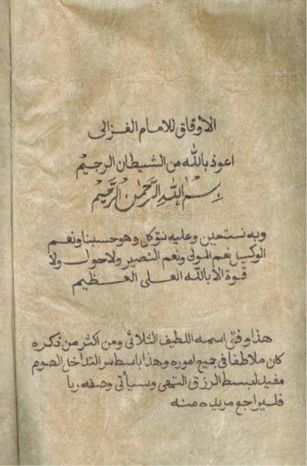 المخطوطة رقم 162:الاوفاق ~ الخزانة للكتب و المخطوطات الروحانية