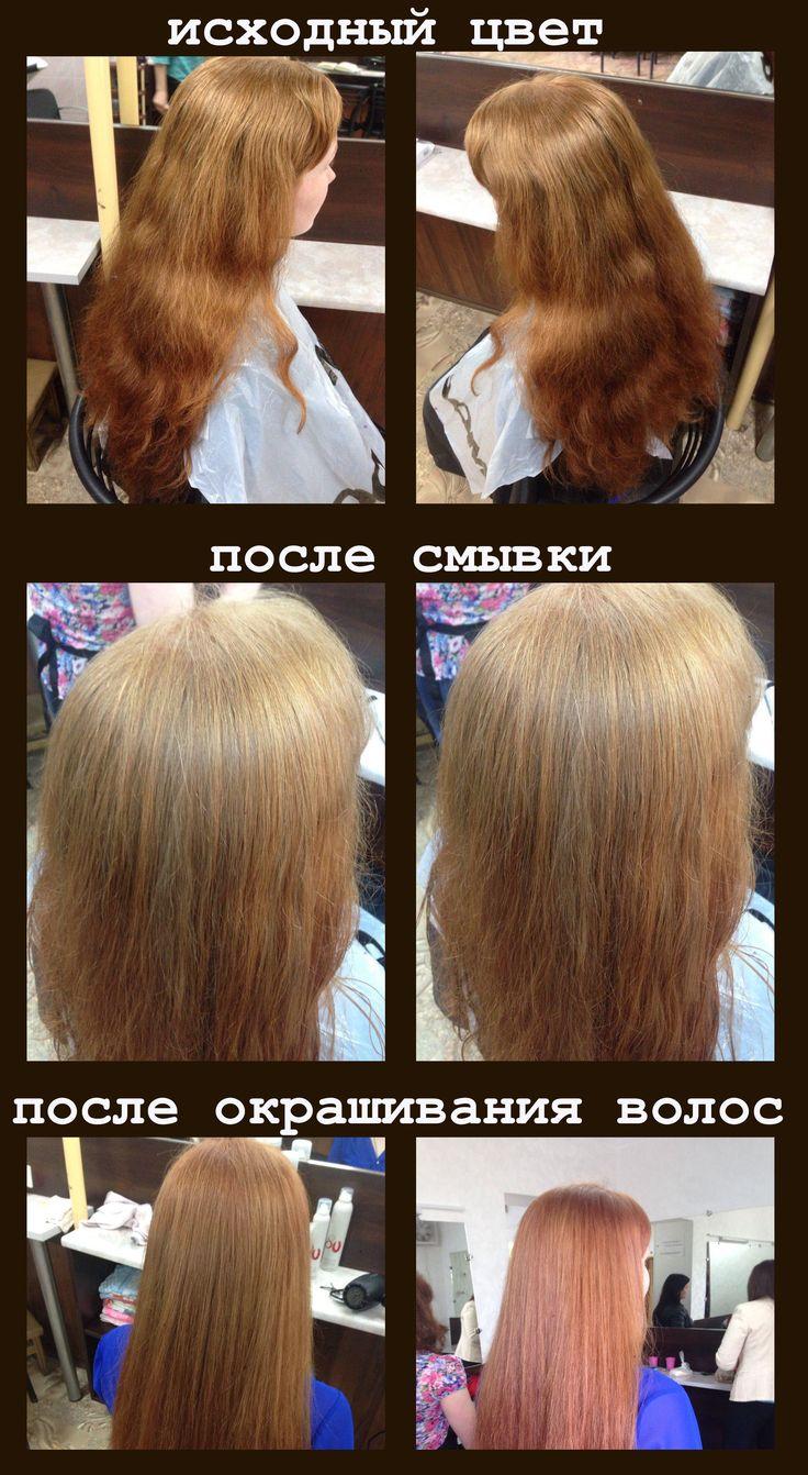 ОТЧЕТ № 49 мастер-класса ELGON на тему: смывка нежелательного оттенка волос + тонировка - Array