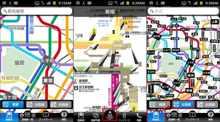 立体マップで地下鉄の乗り換えを高速にする期間限定の無料Androidアプリ「えきペディア地下鉄マップ 東京」 - GIGAZINE    東京で複雑な通路がある地下鉄を乗り換えるときに、どこがどこに繋がっているのか分からなくなり、乗り遅れることがありますが、立体的なマップで地下鉄の通路を把握でき、駅のトイレ・周辺状況なども確認できるAndroidアプリが「えきペディア地下鉄マップ 東京」です。
