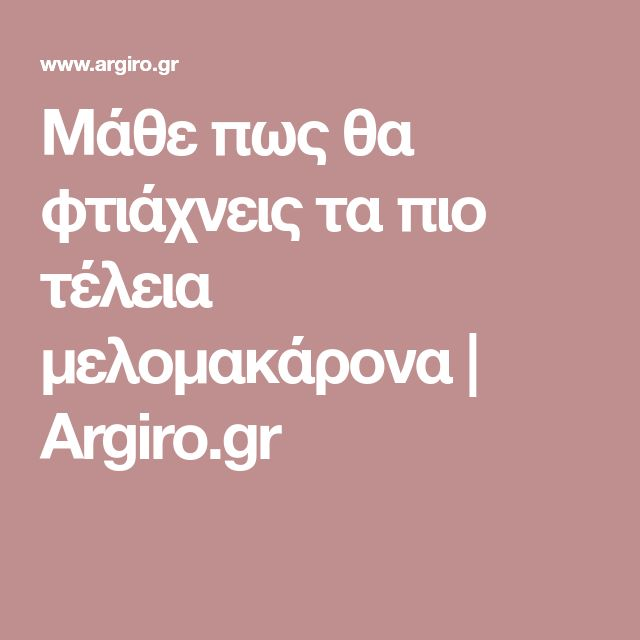Μάθε πως θα φτιάχνεις τα πιο τέλεια μελομακάρονα | Argiro.gr