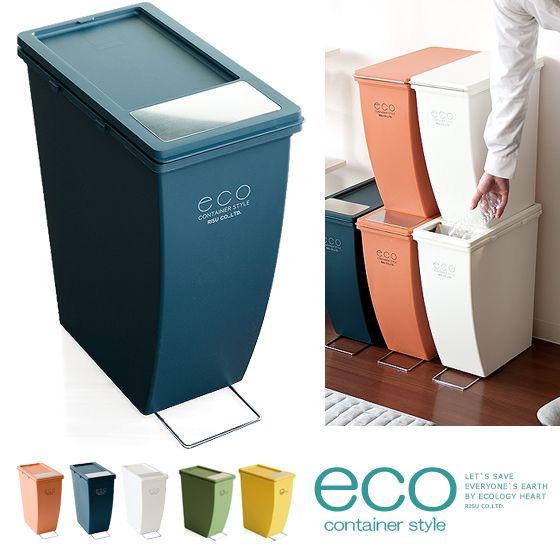 エア・リゾーム インテリア / 【タイムセール対象】 ゴミ箱 ダストボックス ECO container style〔エココンテナスタイル〕 2wayタイプ オレンジ ブルー ホワイト グリーン イエロー 【送料あり】 詳細はこちら