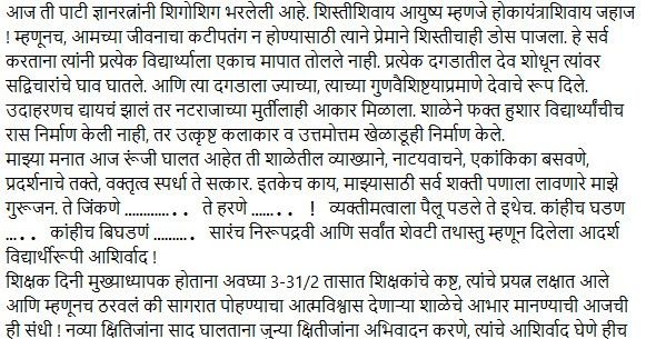 10 nirop samarambh bhashan in marathi - Google Search | 7 vi 1