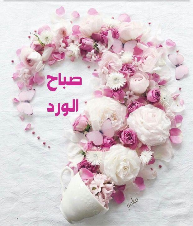 صباح الورد Morning Greeting Good Morning Arabic Good Morning Greetings