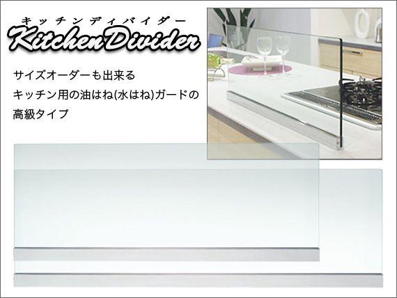 キッチンディバイダー 耐熱ガラス 強化ガラス 油はね防止ガラス金物の販売 ディバイダー キッチン 耐熱ガラス