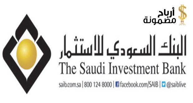 برنامج الولاء البنك السعودي للاستثمار أرباح مضمونة Tech Company Logos Investing Company Logo