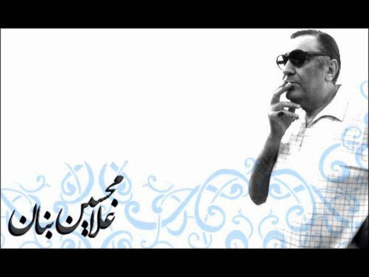 Banan Medley 1-ساعتی با آوای استاد غلامحسین بنان-۱: گردهم آیی ترانه ها و آوازهای استاد