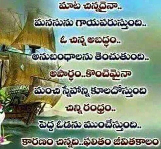 17 Best Images About Telugu Quotes On Pinterest