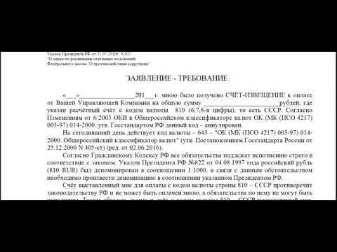 Заявление - требование по коду валюты 810 RUR