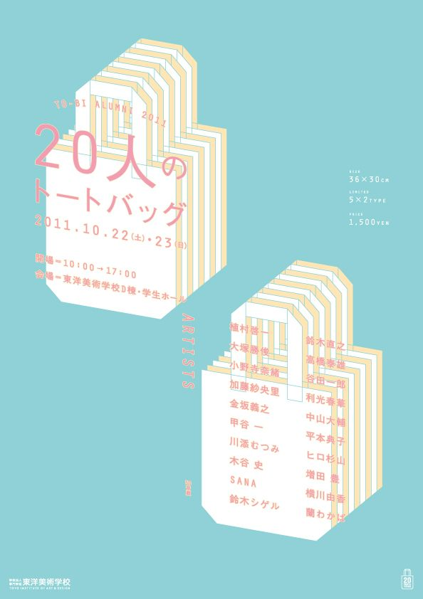 Totebags by 20 Designers. Yoshiyuki Kanesaka (Aurum Inc). 2011