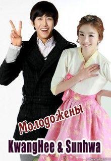 Молодожены (2008) http://hdlava.me/serials/molodozheny-3.html  Популярное южнокорейское реалити-шоу «Молодожены» (We Got Married) окунет зрителя в мир звезд и их взаимоотношений. Вначале были созданы четыре звездные пары, которые вместе должны жить и строить быт. Дополнительно еженедельно каждой паре давались определенные задания, например: приготовить обед, сходить в спортзал, познакомиться с родителями и прочие. После ухода одной пары в шоу приходила еще одна. Однако бывшая пара могла…