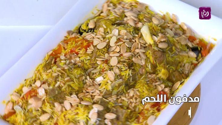 دفون اللحم بفيديو سريع مطبخ رؤيا مع نبي Food Rice Grains