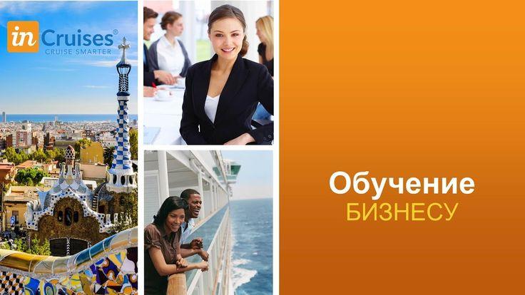 Обучение Бизнесу в inCruises- Тренинг(Irina Aronets)
