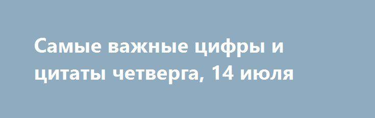 Самые важные цифры и цитаты четверга, 14 июля http://finoboz.net/finances/samye-vazhnye-cifry-i-citaty-chetverga-14-iyulya/  Самые важные цифры и цитаты четверга, 14 июля: Радиочастоты для Ахметова и Литовченко могут подорожать в 500 раз Четыре тысячи полицейских в Украине признали профнепригодными Задержаны два экс-чиновника Нацбанка по подозрению в хищении 787 миллионов, – Матиос Фонд гарантирования вкладов выставил на продажу пул кредитов стоимостью 0,5 млрд гривень У Насирова назвали 20…