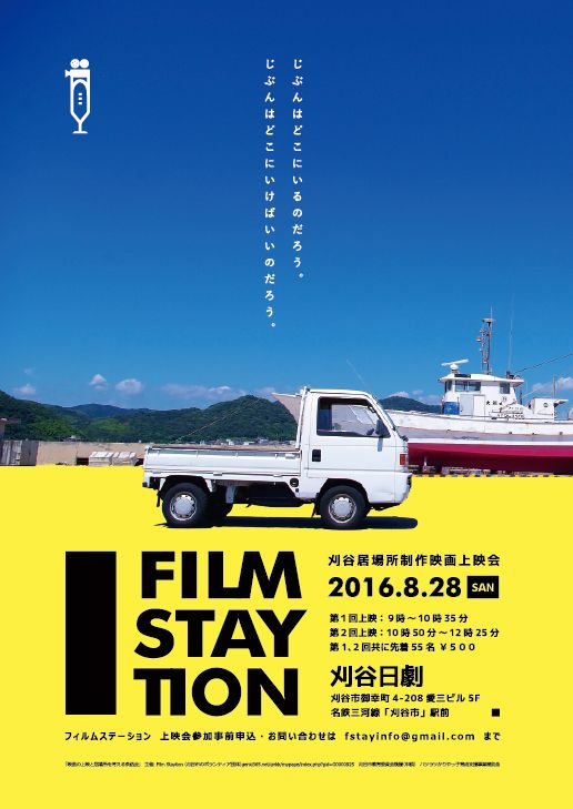 FILMSTAYTION