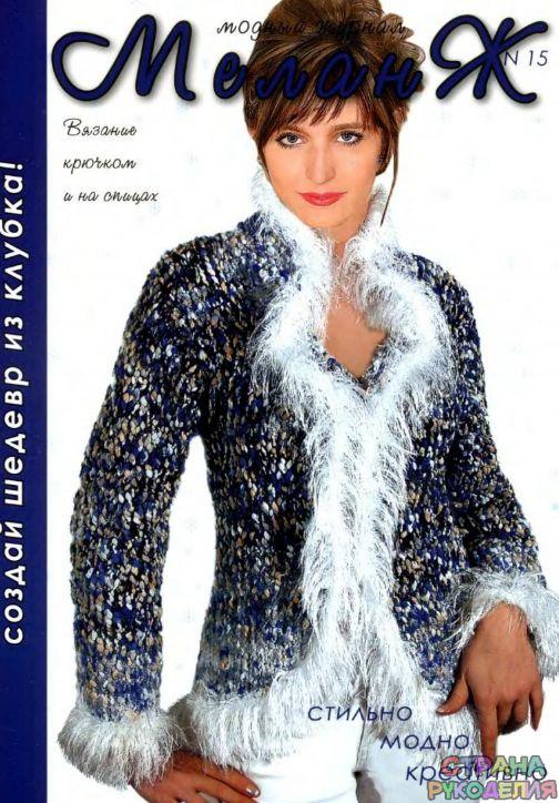 Меланж 15 - Меланж - Журналы по рукоделию - Страна рукоделия
