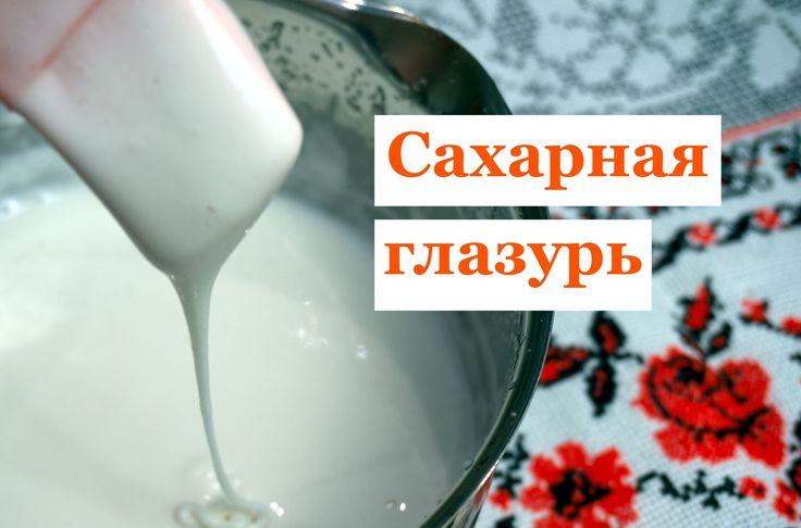 Сахарная глазурь от tastyweek Ингредиенты: * 1 ч. л. желатина * 6 ст. л. воды * 1 ст. сахара Другие видеорецепты: Постные пирожки -- http://youtu.be/Px_7KK7Z...