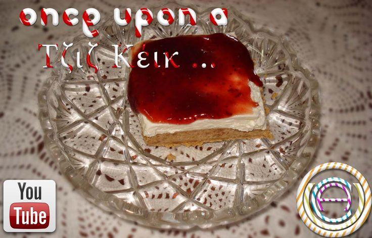 Tο Τζίζ Κέικ της Μαμάς ... Καλημέρα σας ! Έτοιμο το γλυκό μας !!! Μόλις ανέβηκεεεεε! ! ! ! Δείτε το ! Εγγραφείτε !! διαδώστε !! ακολουθήστε!! Φιλάκια πολλά! !