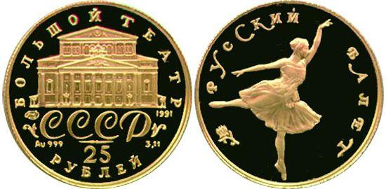 СССР 25рублей 1991 Au пруф, Русский балет. Большой театр. 25 рублей, ЛМД