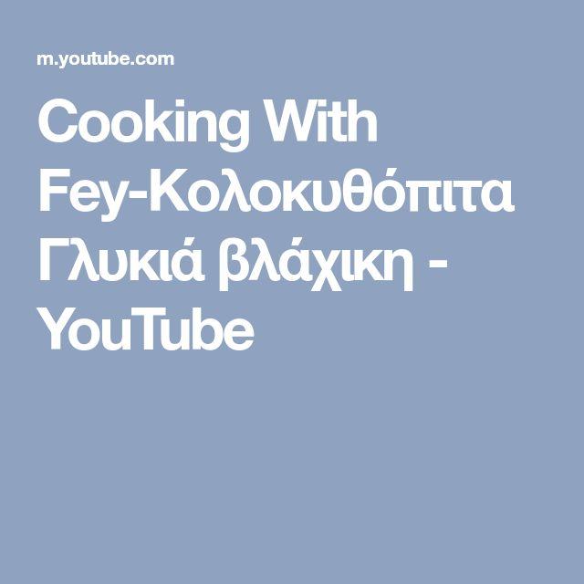 Cooking With Fey-Κολοκυθόπιτα Γλυκιά βλάχικη - YouTube