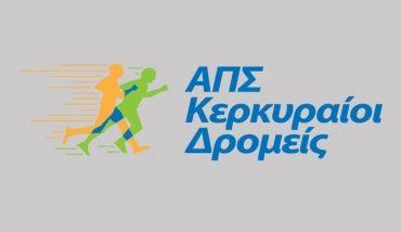 Προκήρυξη του ορεινού αγώνα δρόμου από τους ΑΠΣ Κερκυραίους Δρομείς