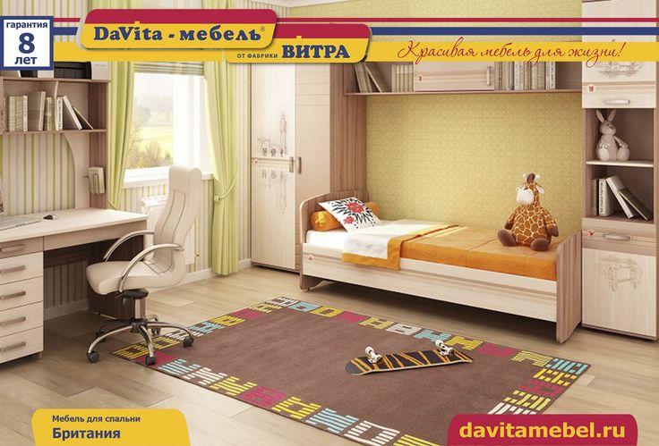 «Британия» - модульная программа мебели для молодежной комнаты, выполнена в современных цветовых комбинациях с дизайнерским рисунком «Лондон» в стиле граффити. Модульность и мобильность набора представляет безграничные возможности в создании разных компоновок интерьера одного и того же помещения, делая его индивидуальным и стильным. http://www.vitra-mebel.ru/molodeg/5388/ #мебельдляспальни #мебельдавита #мебельдлядома #витра