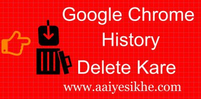 Google Chrome Browser Ki History Ko Delete Kaise Kare