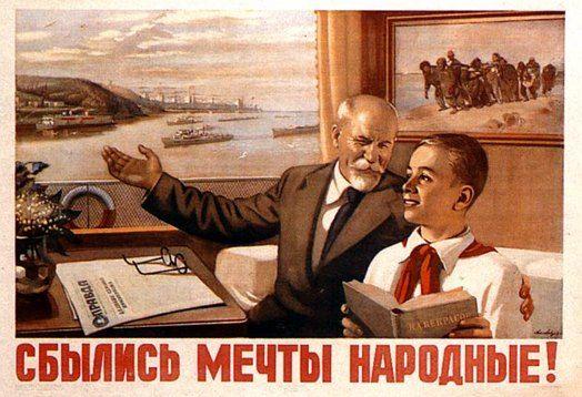 Советские Плакаты | ВКонтакте