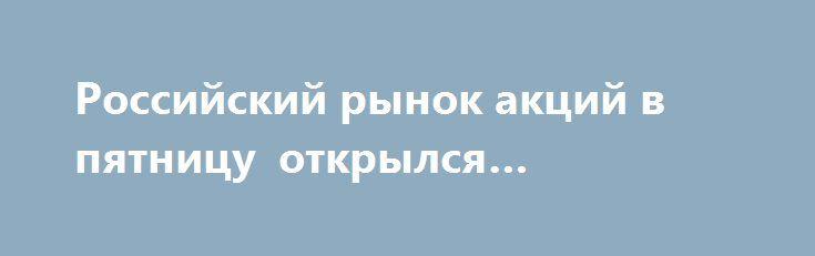 Российский рынок акций в пятницу открылся снижением http://krok-forex.ru/news/?adv_id=9884 Обзор рынков | 23 сентября: Российский фондовый рынок в пятницу открылся снижением. К настоящему времени ведущие биржевые индексы снижаются в среднем на 0,7%, в лидерах утренних продаж отметились акции «Полиметалла» и «Медиахолдинга». В «зеленой» зоне торгуются бумаги «Распадской» и «Аэрофлота».  Внешний фон к сегодняшним торгам сложился неоднородным. Американские рынки завершили предыдущую сессию…