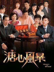 Phim hong kong - Sức mạnh tình thân