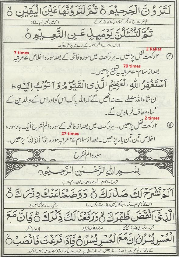 Wazeefa for 4th Shab-e-Qadar   Rah-e-Haq