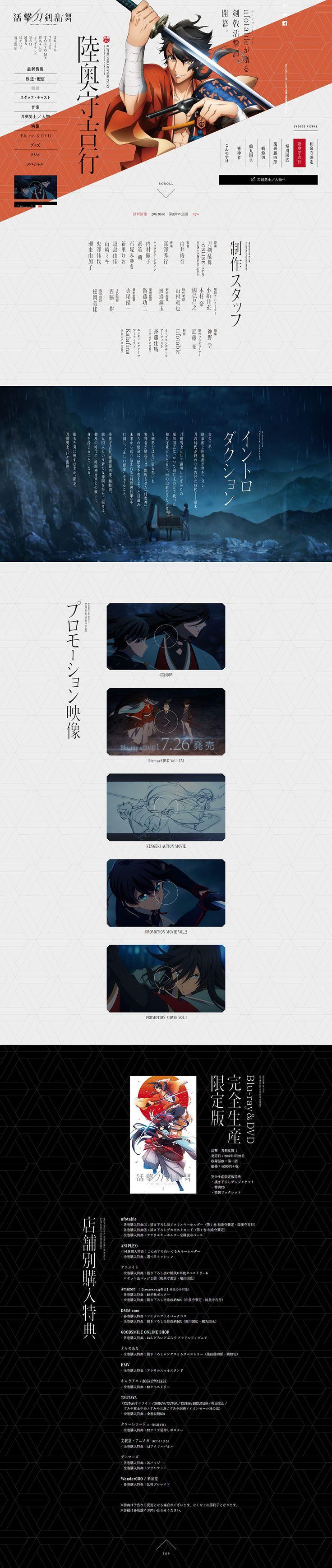 アニメ『活撃 刀剣乱舞』公式サイト|WEBデザイナーさん必見!ランディングページのデザイン参考に(かっこいい系)