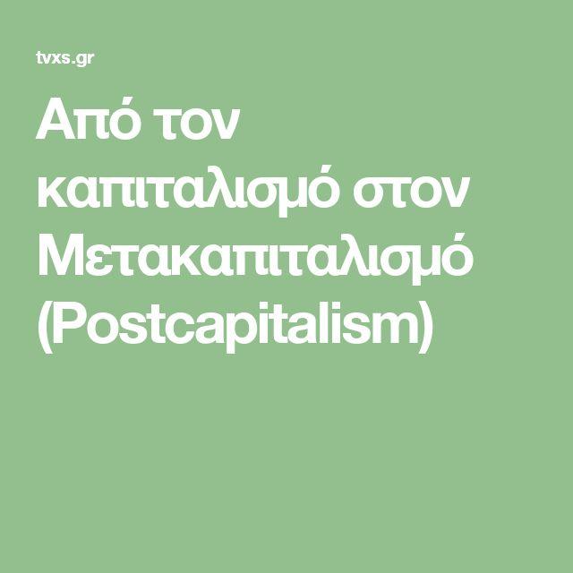 Από τον καπιταλισμό στον Μετακαπιταλισμό (Postcapitalism)