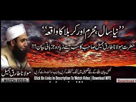 Shahadat e Imam Hussain Emotional Bayan M Tariq Jameel 2016 | Message to Ummah Must Watch.  https://www.youtube.com/watch?v=XYMCiDYf1Rg