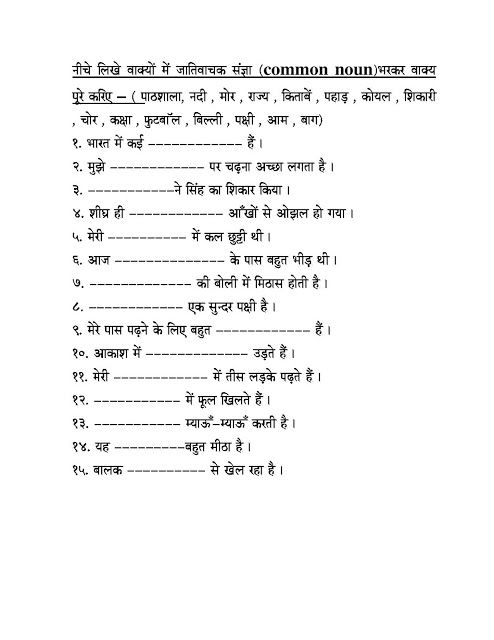 hindi grammar work sheet collection for classes 5 6 7 8 noun work sheets for classes 3 4 5. Black Bedroom Furniture Sets. Home Design Ideas